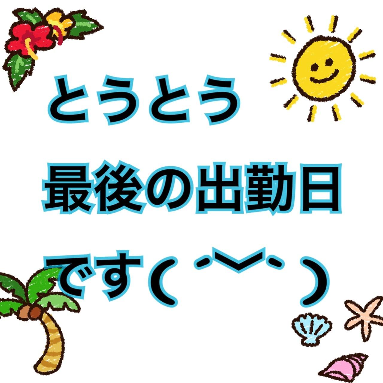 「明日で、、、。」07/27(木) 02:51 | リオの写メ・風俗動画