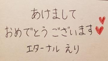 「新年のご挨拶」01/03(金) 09:01 | えり【黒髪抜群スタイル】の写メ・風俗動画