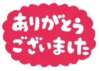「ありがとうございました」01/04(土) 06:25 | やまがた牛ちゃんの写メ・風俗動画