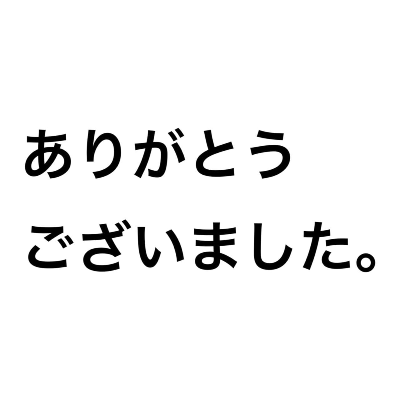 「今までありがとうございました!」07/28(金) 00:28 | リオの写メ・風俗動画