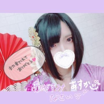 「圧倒的感謝!」01/12(日) 04:09   あすかの写メ・風俗動画