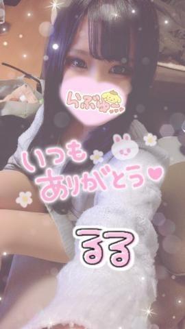 「本指くんおひさあ!」01/18(土) 05:04 | るるの写メ・風俗動画