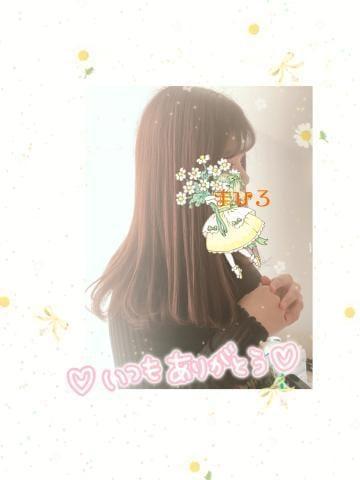 「おれい?」01/19(日) 21:02   まひろの写メ・風俗動画