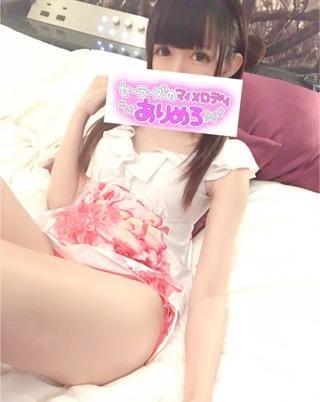「□♡ありすのNEWS▽○」01/20(月) 07:13 | ありす☆ありめろ~♪看板娘の写メ・風俗動画