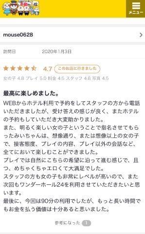 「口コミ??」01/20(月) 07:27 | みいの写メ・風俗動画