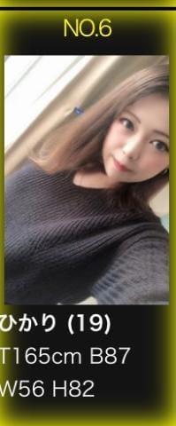 「感謝です ?(* ?? ?*  )?」01/20(月) 13:02 | ひかりの写メ・風俗動画