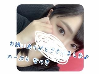 なつき「☆ありがとっ!☆」01/20(月) 19:28 | なつきの写メ・風俗動画