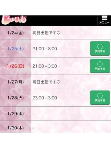 「みてね♡」01/21(火) 22:00 | まりんの写メ・風俗動画