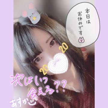 「次は金曜日かも??」01/22(水) 01:18   あすかの写メ・風俗動画