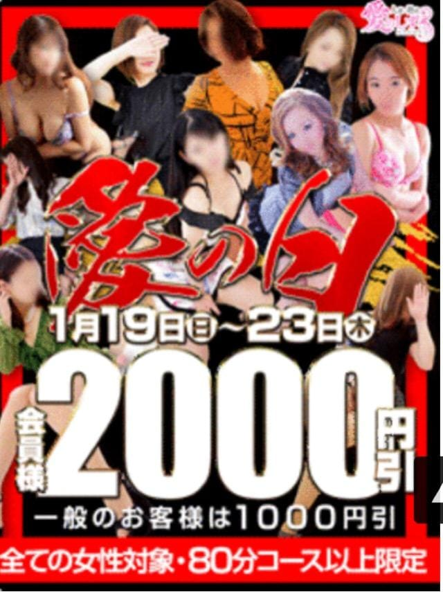 「イベント開催中」01/22(水) 08:26 | ななの写メ・風俗動画