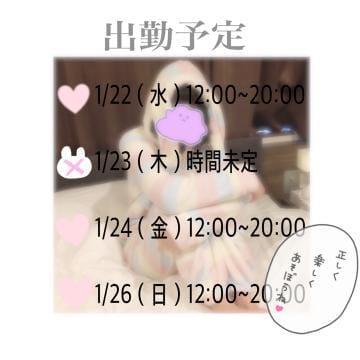 音色 みく「しちゃってるけど」01/22(水) 13:22 | 音色 みくの写メ・風俗動画
