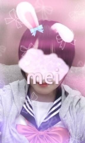 めい「お礼??」01/22(水) 21:30 | めいの写メ・風俗動画