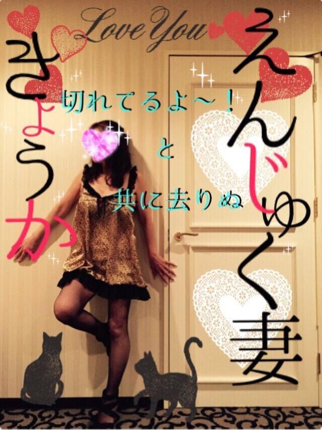 きょうか「切れてるよ〜!と共に去りぬ」01/23(木) 17:02   きょうかの写メ・風俗動画