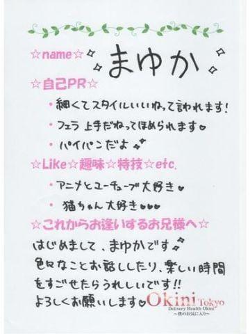 「まゆか」01/24(金) 01:02   まゆかの写メ・風俗動画