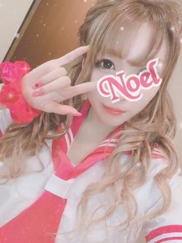 Noel ノエル「はじめまして?」01/24(金) 22:10   Noel ノエルの写メ・風俗動画