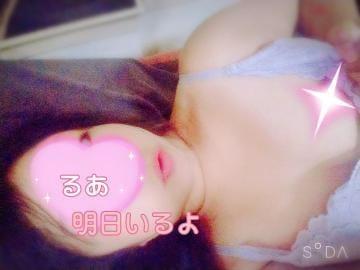 「あした!」01/24(金) 22:54   るあの写メ・風俗動画