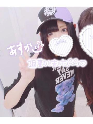 「終わり!お礼??」01/25(土) 06:49   あすかの写メ・風俗動画