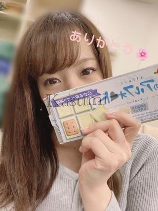 かすみ「ありがとう〜♪♪♪」01/25(土) 13:53   かすみの写メ・風俗動画