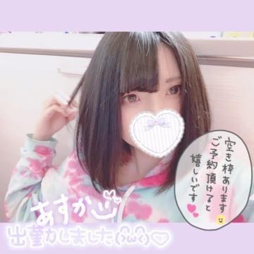 「出勤してます?」01/25(土) 18:59   あすかの写メ・風俗動画