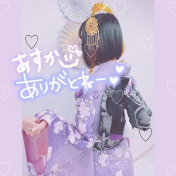 「本指名様さま??」01/26(日) 04:18   あすかの写メ・風俗動画
