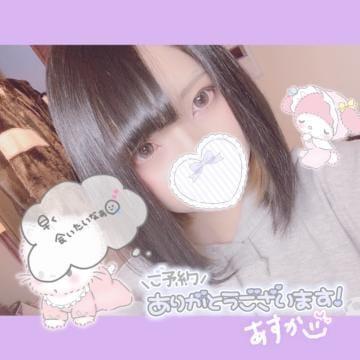 「おれい?」01/26(日) 23:07   あすかの写メ・風俗動画