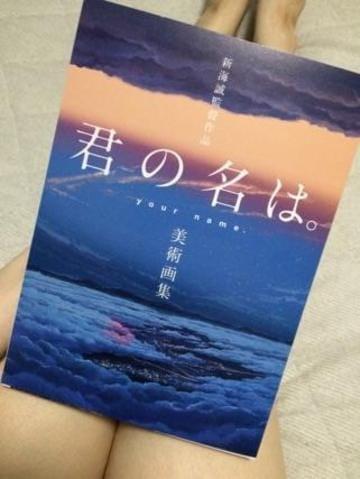 「待望の」08/04(金) 10:12 | すみれの写メ・風俗動画