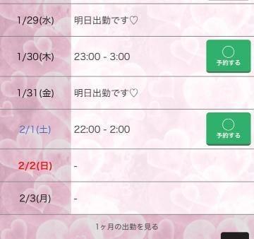 「よてい♡」01/28(火) 21:41 | まりんの写メ・風俗動画