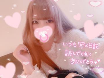 「お礼☆*。」01/30(木) 01:48 | りかの写メ・風俗動画