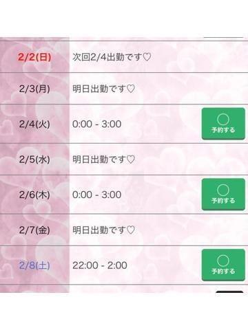 「よてい♡」01/31(金) 14:17 | まりんの写メ・風俗動画