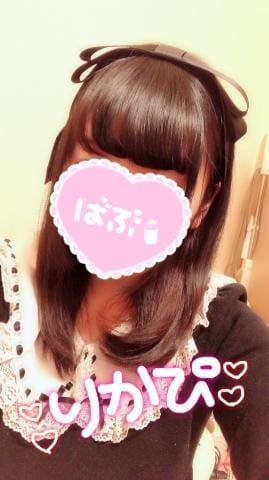 「おはよー!」02/01(土) 13:03 | りかの写メ・風俗動画