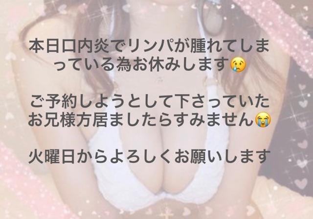 「?ごめんなさい?」02/02(日) 13:03 | みるくの写メ・風俗動画