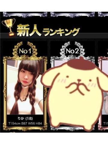 「感激?????」02/03(月) 12:53 | りかの写メ・風俗動画
