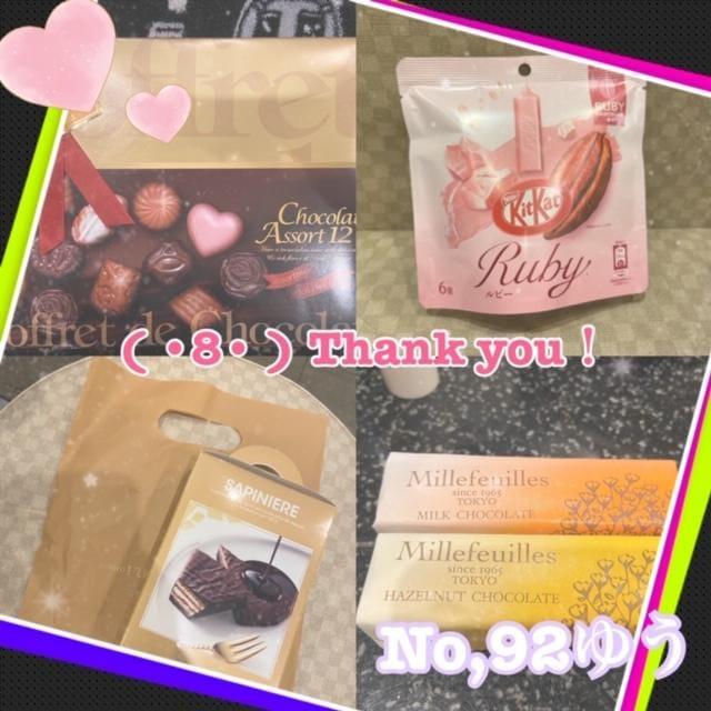 「ありがとう♡」02/04(火) 09:31 | ゆうの写メ・風俗動画