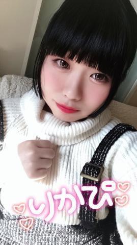 「出勤!」02/04(火) 17:40 | りかの写メ・風俗動画