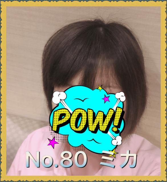 「おはようございます」02/08(土) 10:53 | みかの写メ・風俗動画