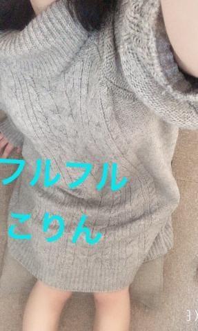 「出勤」02/09(日) 15:14 | こりん★完全未経験の写メ・風俗動画