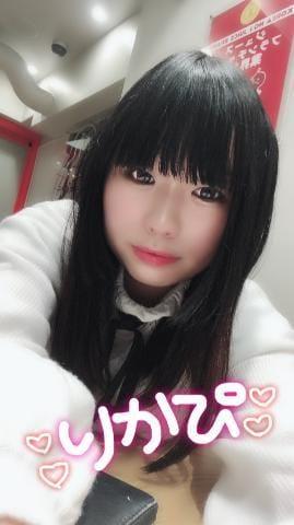 「出勤してるよ??。???。??」02/09(日) 17:55 | りかの写メ・風俗動画