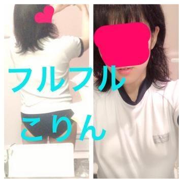 「体操服」02/09(日) 18:11 | こりん★完全未経験の写メ・風俗動画