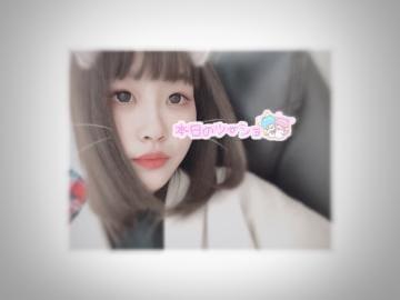「お礼(*´?`*)」02/11(火) 20:44 | ゆいの写メ・風俗動画