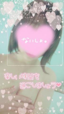 「逢いに来て欲しくて」02/12(水) 10:11 | いおりの写メ・風俗動画