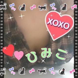 「グリーンバナナ お兄さん♪」02/14(金) 00:03 | ひみこの写メ・風俗動画