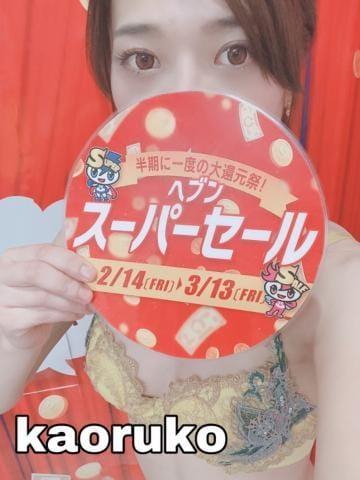 「[[スーパーセール]告知してみた。]:フォトギャラリー」02/14(金) 18:21 | かおるこ※最高級美女○○の写メ・風俗動画