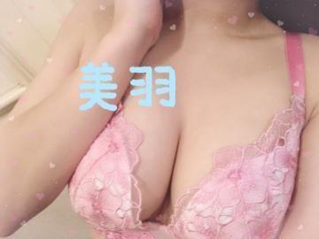 「出勤?」02/14(金) 20:33 | 【S】美羽/みうの写メ・風俗動画