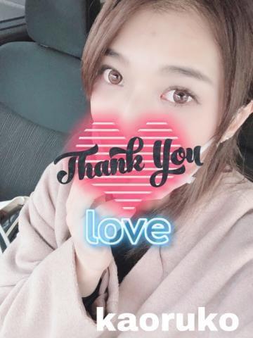 「お礼です☆*:」02/15(土) 02:35 | かおるこ※最高級美女○○の写メ・風俗動画