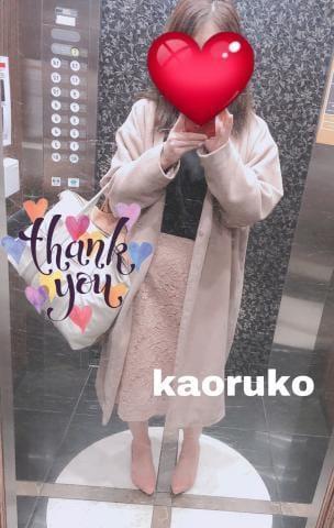 「お礼です☆*:」02/15(土) 03:08 | かおるこ※最高級美女○○の写メ・風俗動画