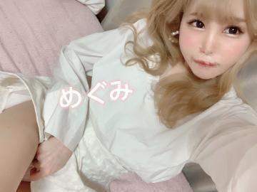 「めぐみ」02/15(土) 22:18 | めぐみの写メ・風俗動画