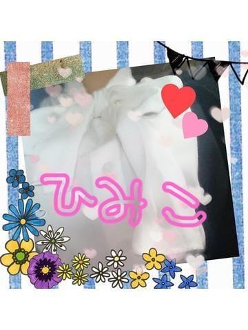 「おじさん♪」02/16(日) 00:00 | ひみこの写メ・風俗動画
