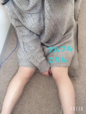 「出勤」02/16(日) 11:13 | こりん★完全未経験の写メ・風俗動画