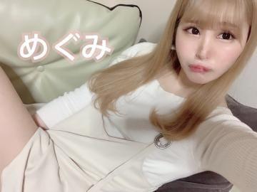 「出勤」02/16(日) 21:35 | めぐみの写メ・風俗動画