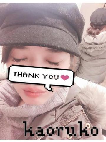 「お礼です☆*:」02/17(月) 02:04 | かおるこ※最高級美女○○の写メ・風俗動画